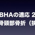 BHAの適応 2