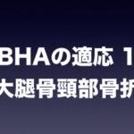 BHAの適応 1