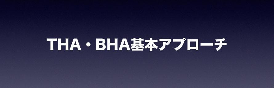 THA・BHAの基本アプローチ
