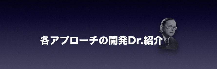 各アプローチの開発Dr.紹介