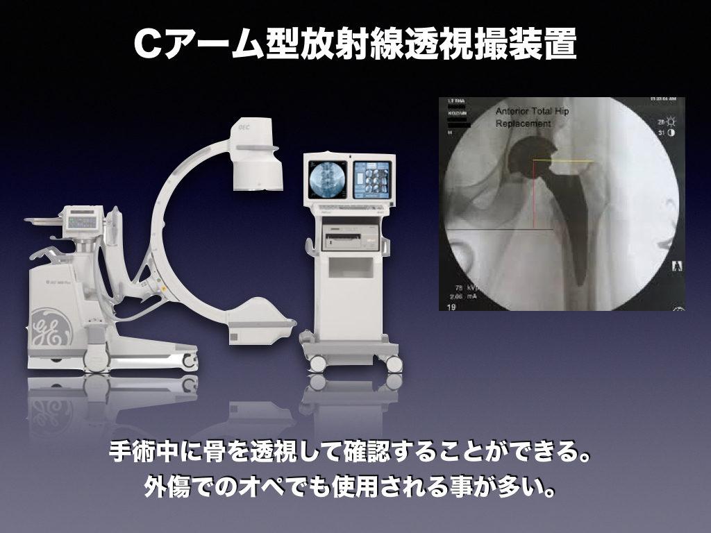 Cアーム型放射線透視装置