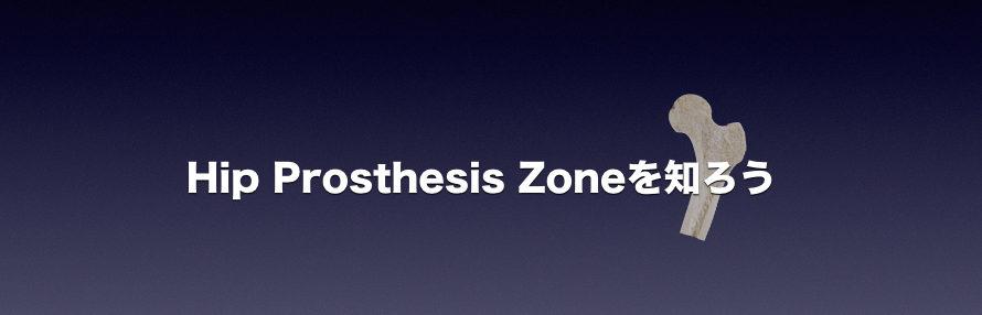 Hip Prosthesis Zoneを知ろう