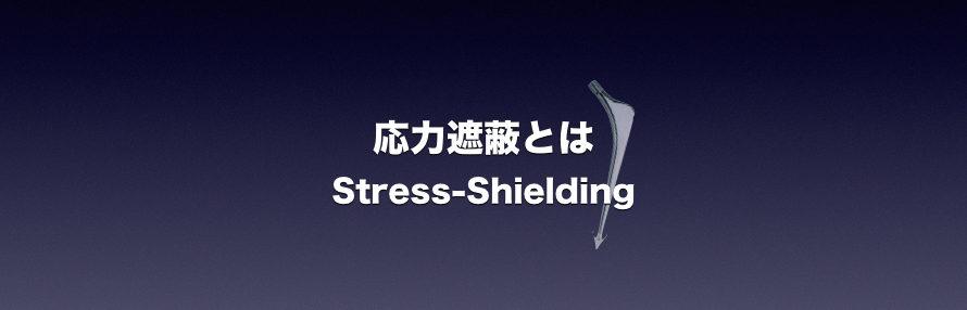 tha応力遮蔽とはStress-Shielding