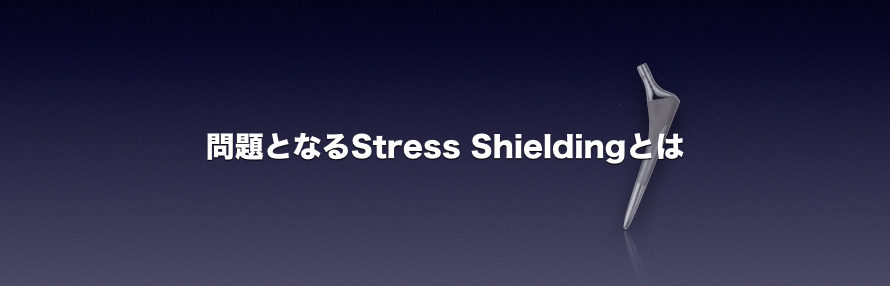 問題となるStress Shielding