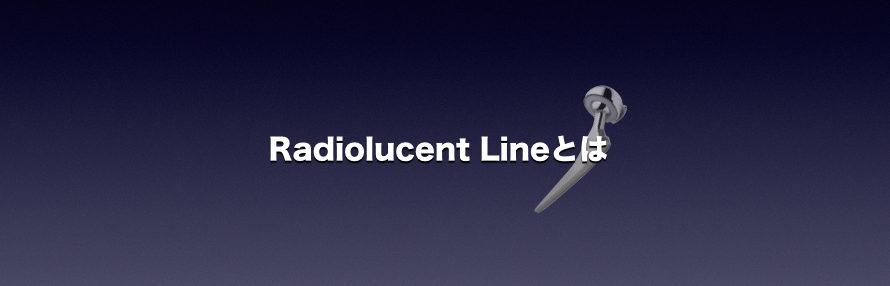 Radiolucent Lineとは