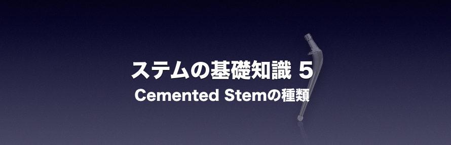 ステムの基礎知識5 (Cemented Stemの種類)