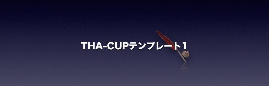 THA-CUPテンプレート1