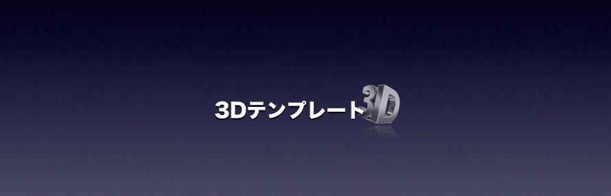 3Dテンプレート