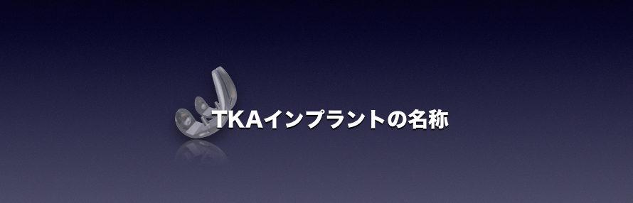TKAインプラントの名称
