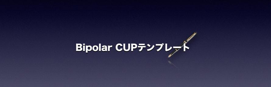 Bipolar CUPテンプレート