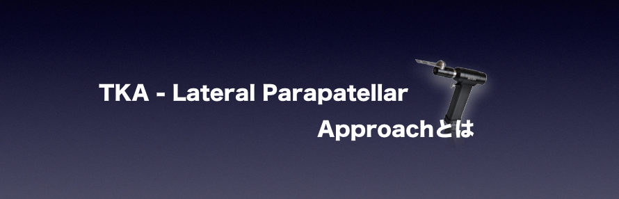 TKA-Lateral Parapatellar Approachとは