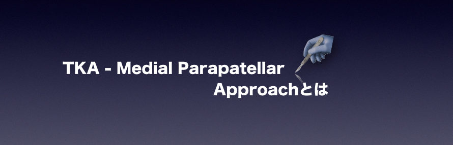 TKA-Medial Parapatellar Approachとは