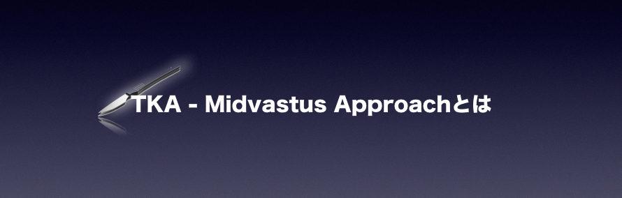 Midvastus Approachとは